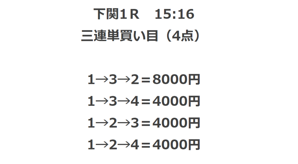 f:id:boat-tarou:20181009130610p:plain