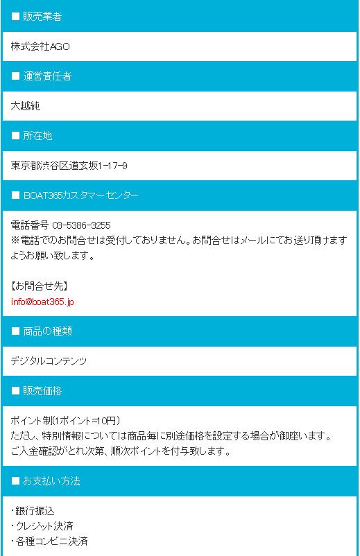 f:id:boat-tarou:20181010164853p:plain