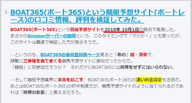 f:id:boat-tarou:20181010164937p:plain