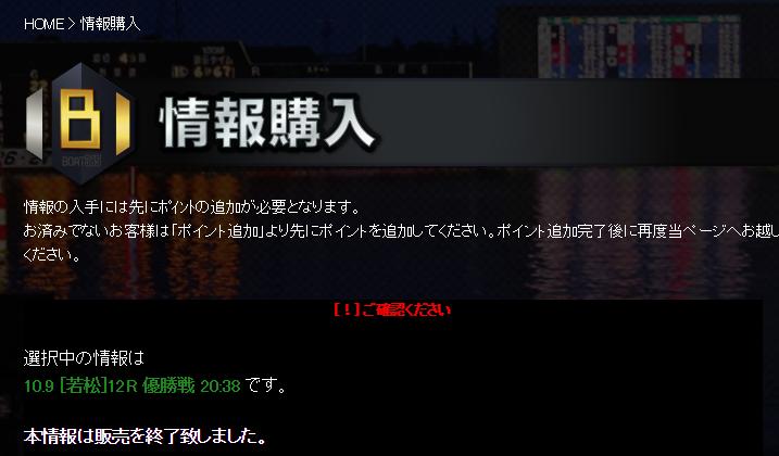 f:id:boat-tarou:20181010165501p:plain