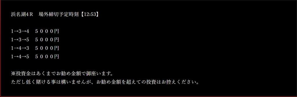 f:id:boat-tarou:20181010181352p:plain