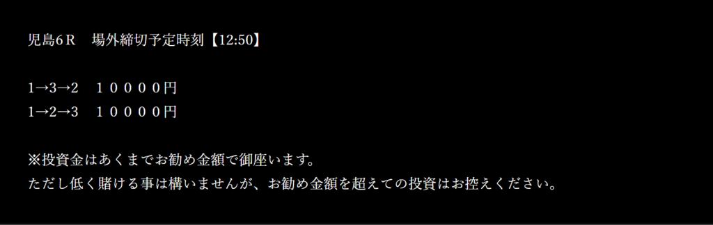 f:id:boat-tarou:20181010181400p:plain