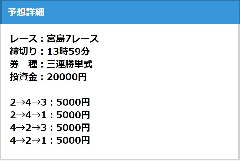 f:id:boat-tarou:20181011120533p:plain