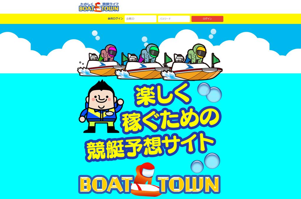 f:id:boat-tarou:20181011123413p:plain