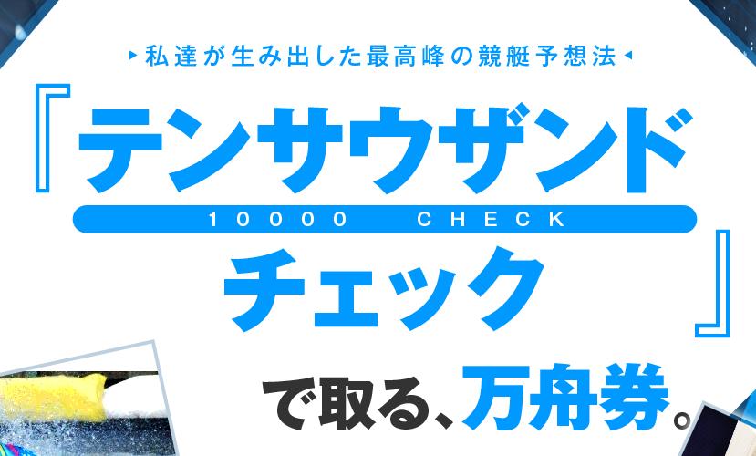 f:id:boat-tarou:20181018123150p:plain
