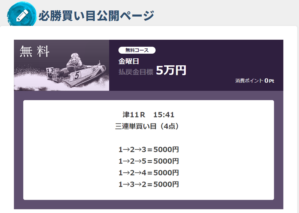 f:id:boat-tarou:20181020160605p:plain