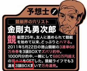 f:id:boat-tarou:20181022123249p:plain