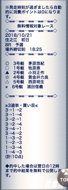 f:id:boat-tarou:20181022124711p:plain