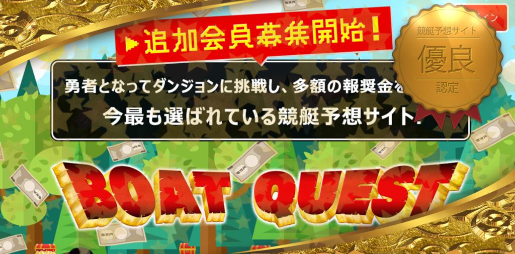 f:id:boat-tarou:20181023152850p:plain