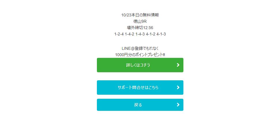 f:id:boat-tarou:20181024113851p:plain