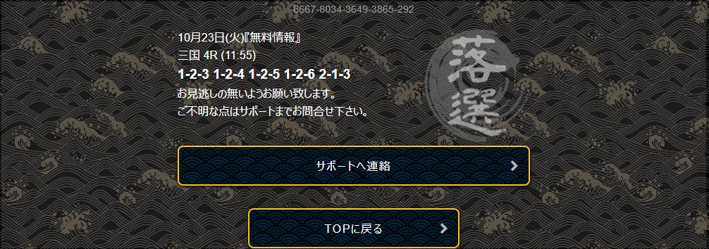f:id:boat-tarou:20181024115255p:plain