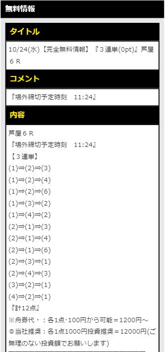 f:id:boat-tarou:20181025122755p:plain