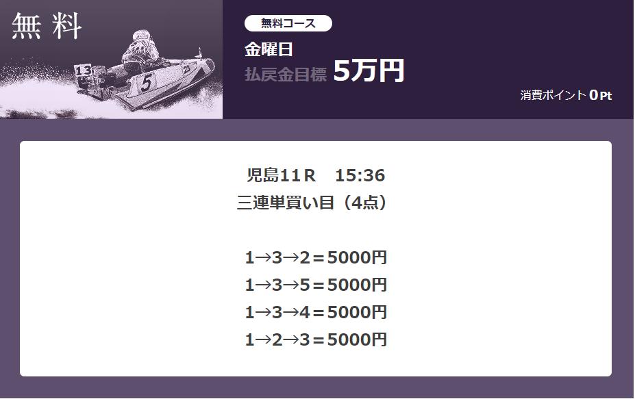 f:id:boat-tarou:20181117151506p:plain