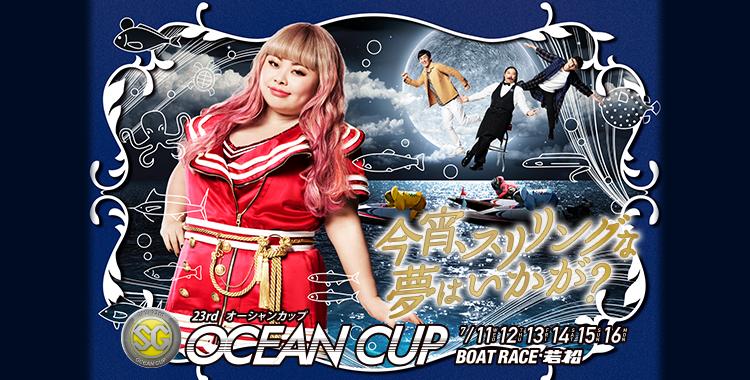 SGオーシャンカップ(海の日記念...