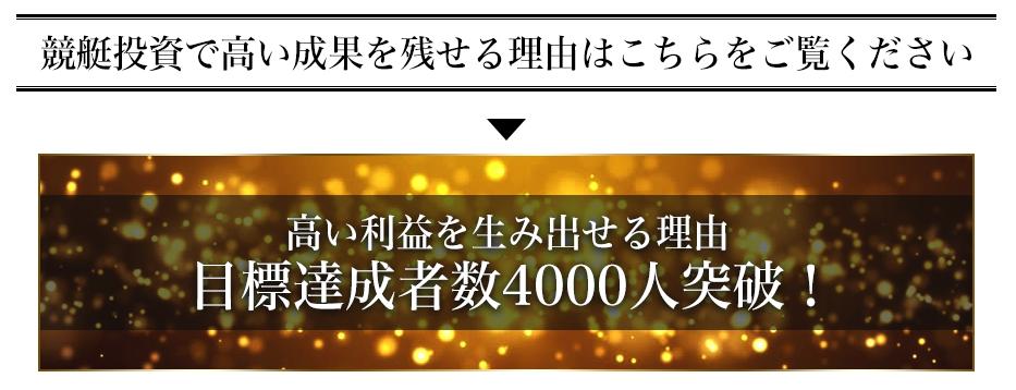 競艇予想サイト【PIT(ピット)】検証画像2