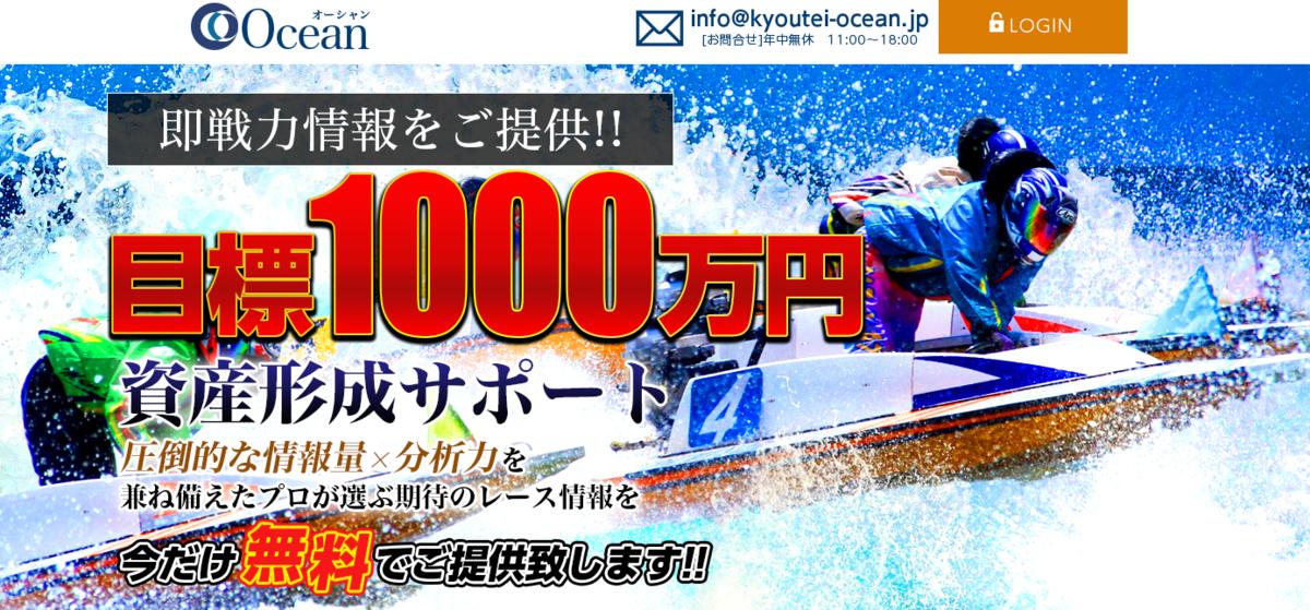 競艇予想サイトOcean(オーシャン)のサイトTOP