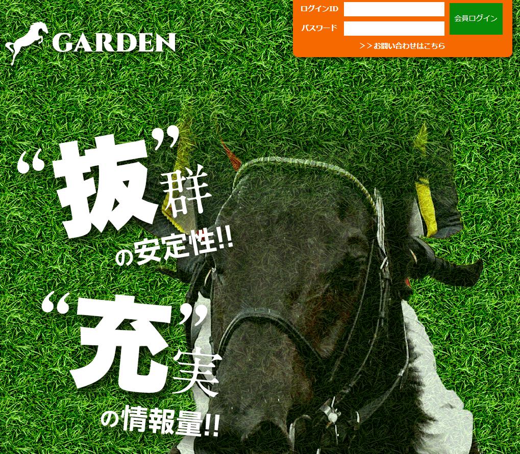 競馬予想会社GARDEN(ガーデン)画像1