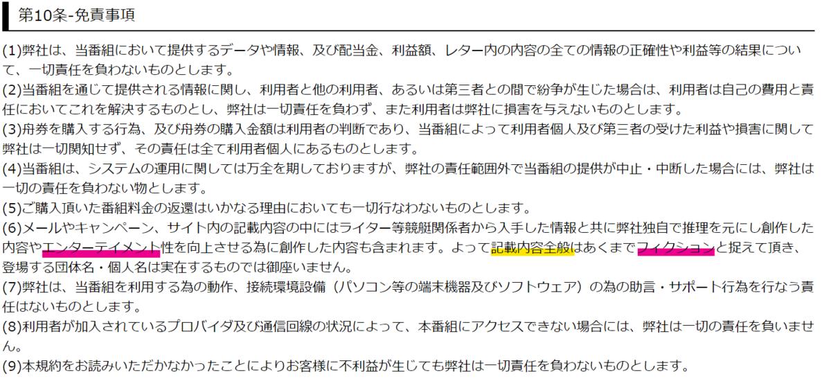 競艇予想サイト【PIT(ピット)】検証画像4