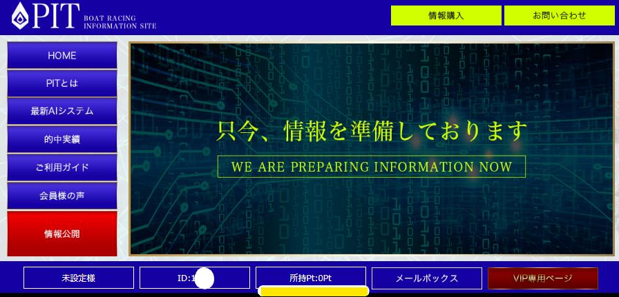 競艇予想サイト【PIT(ピット)】検証画像3