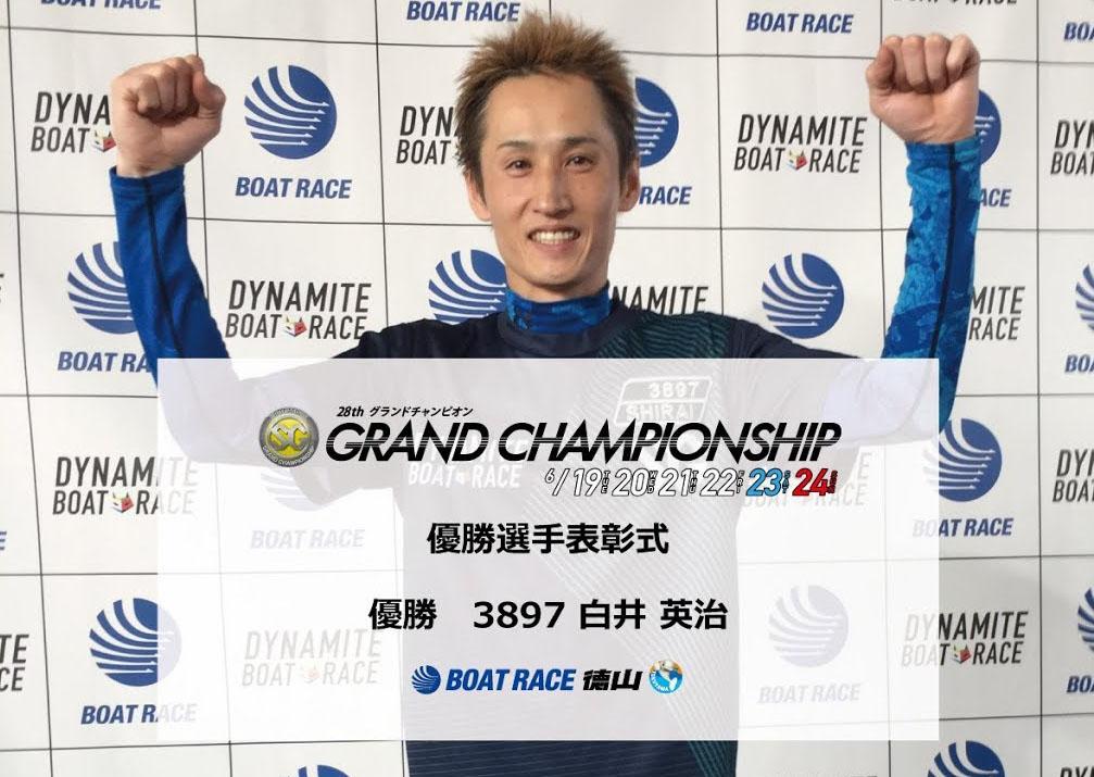 29thグランドチャンピオンGRAND CHAMPIONSHIP 多摩川