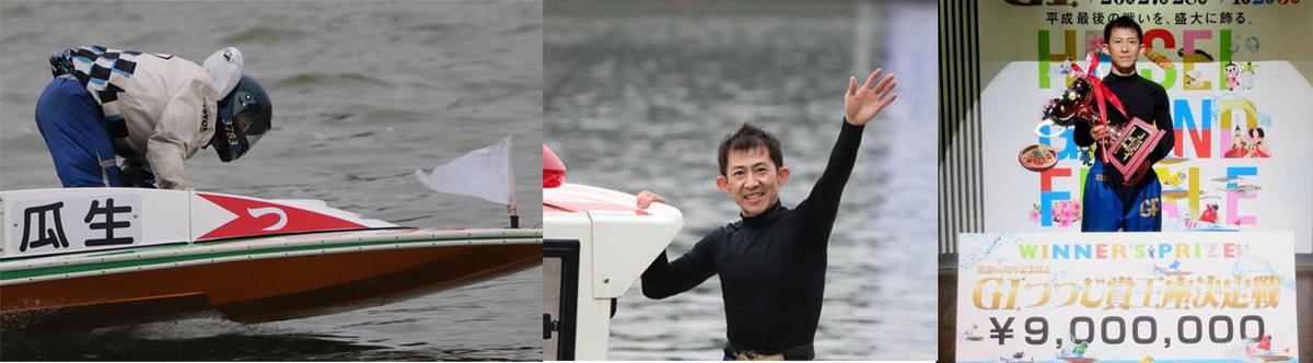 瓜生正義 競艇