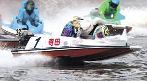 寺田千恵 競艇