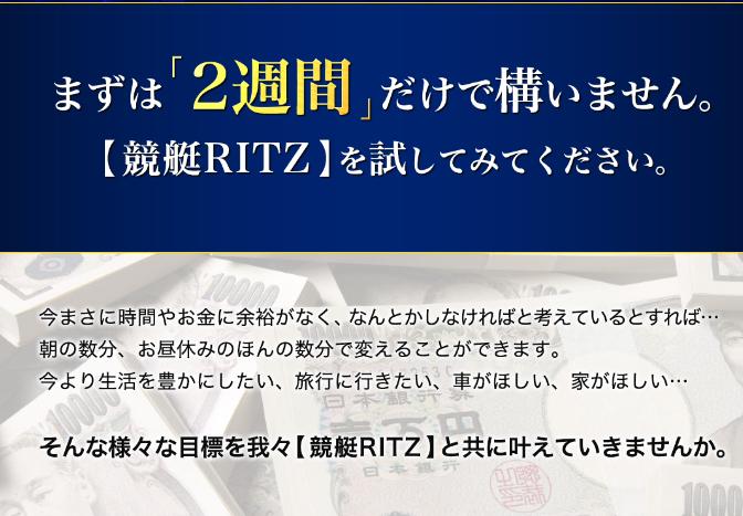 競艇RITZ(競艇リッツ)有料情報を購入し見事的中