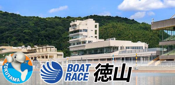 予想 ボート レース 徳山