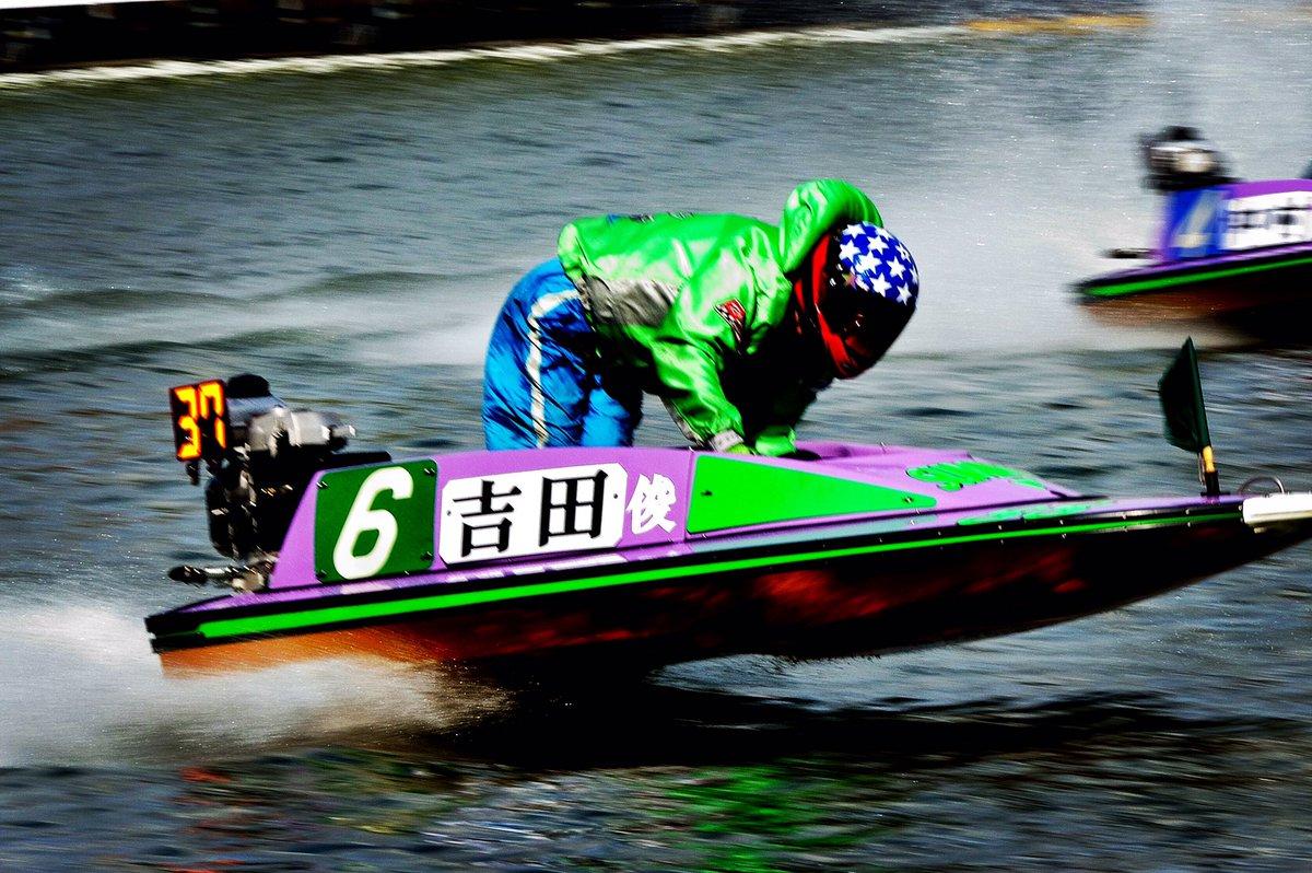 吉田俊彦 競艇