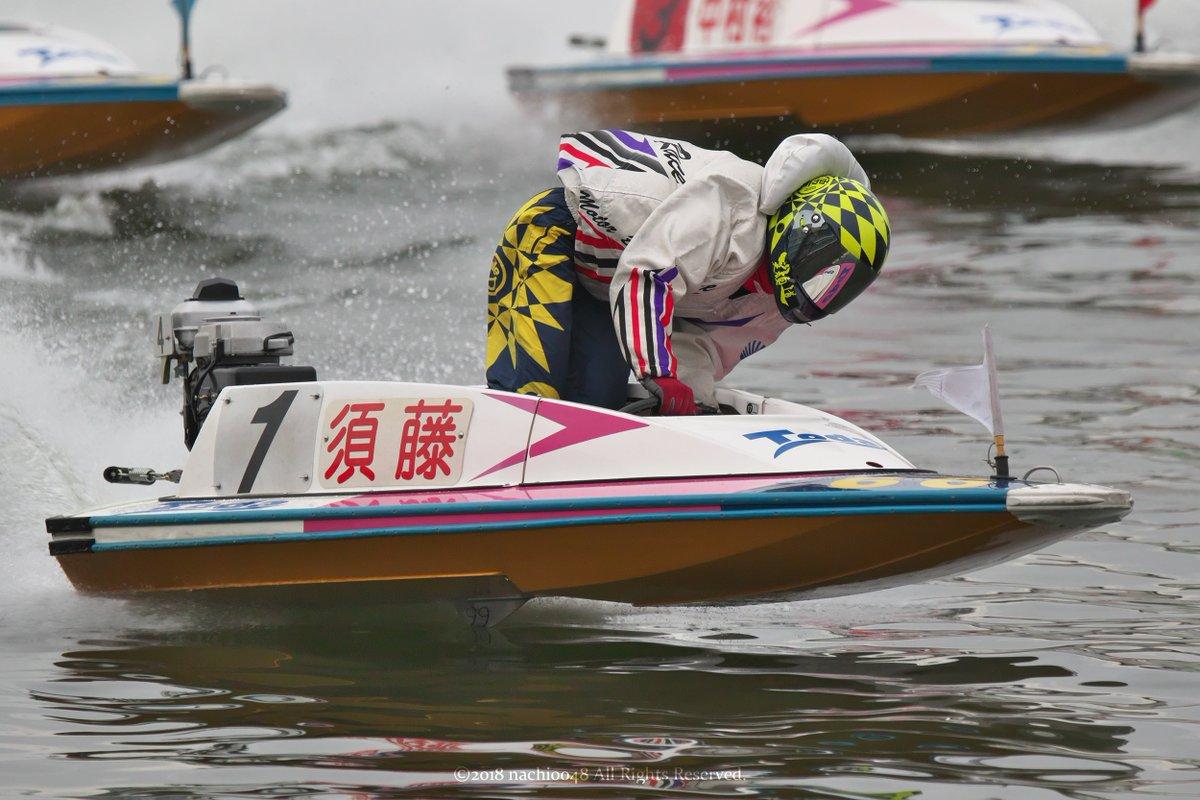 須藤博倫 競艇