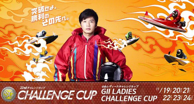 SG第22回チャレンジカップ