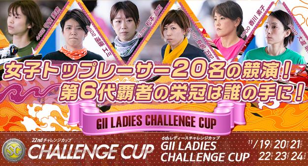 G2レディースチャレンジカップ