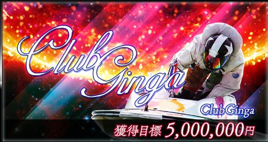 ClubGinga クラブ銀河 競艇 予想 優良 的中 稼ぐ