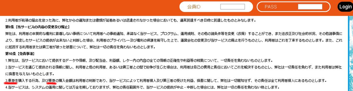競艇道 悪徳競艇サイト