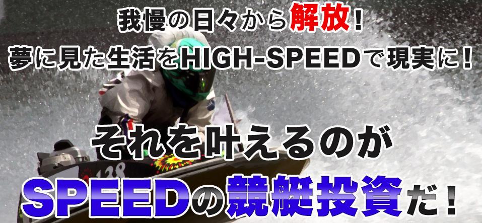 SPEED スピード 有料情報の的中精度は凄かった