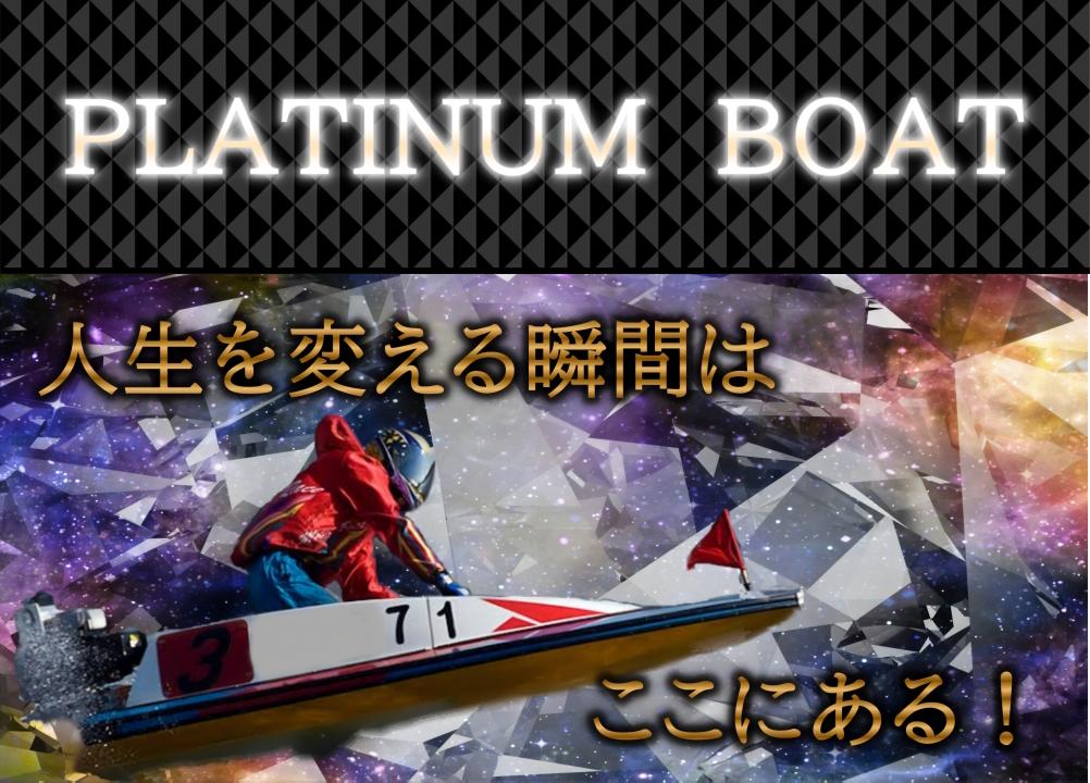 PLATINUM BOAT(プラチナボート) 競艇 悪徳 詐欺 素人集団