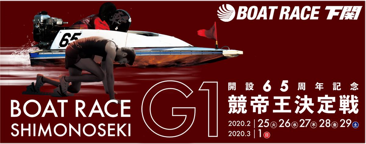 開設65周年記念G1競帝王決定戦 ボートレース下関