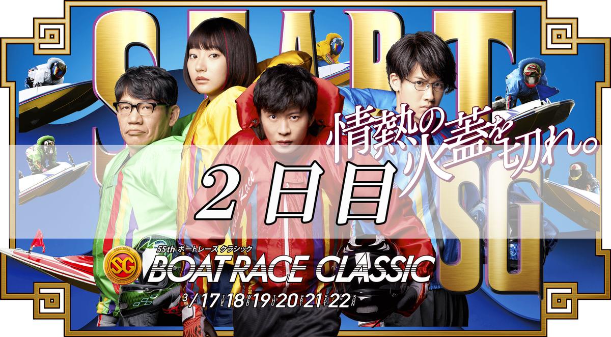 SG第55回ボートレースクラシック ボートレース平和島