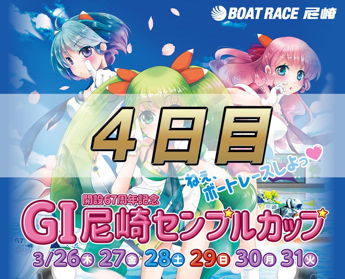 G1尼崎センプルカップ(開設67周年記念) ボートレース尼崎