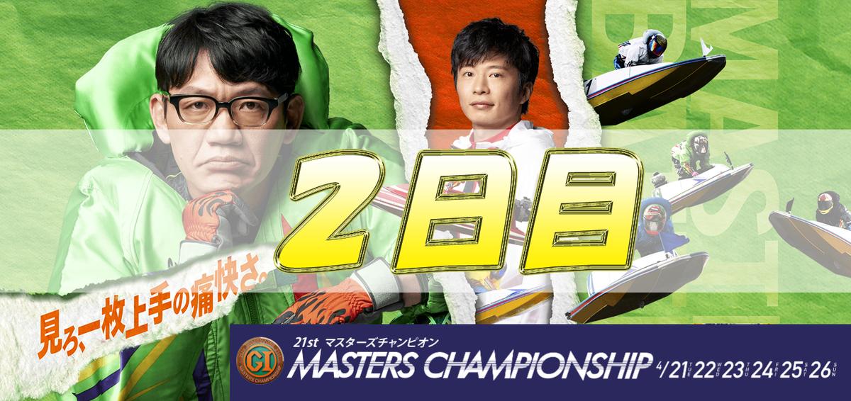 第21回マスターズチャンピオン ボートレース津