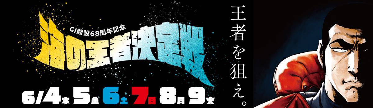 G1開設68周年記念 海の王者決定戦