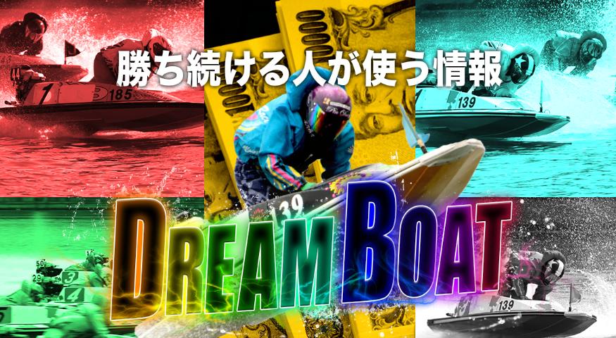 ドリームボート(DREAMBOAT) 競艇予想 詐欺 悪徳 優良 被害