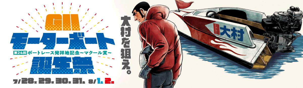 第24回モーターボート誕生祭 ボートレース大村