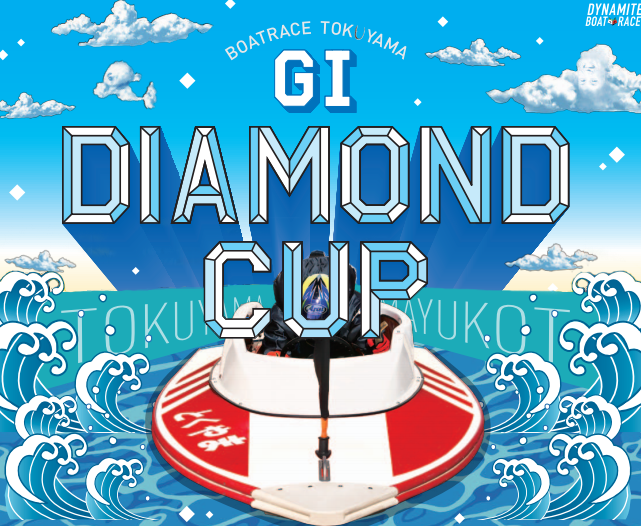 ダイヤモンドカップ ボートレース徳山