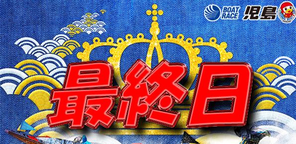 児島キングカップ開設68周年記念競走 ボートレース児島