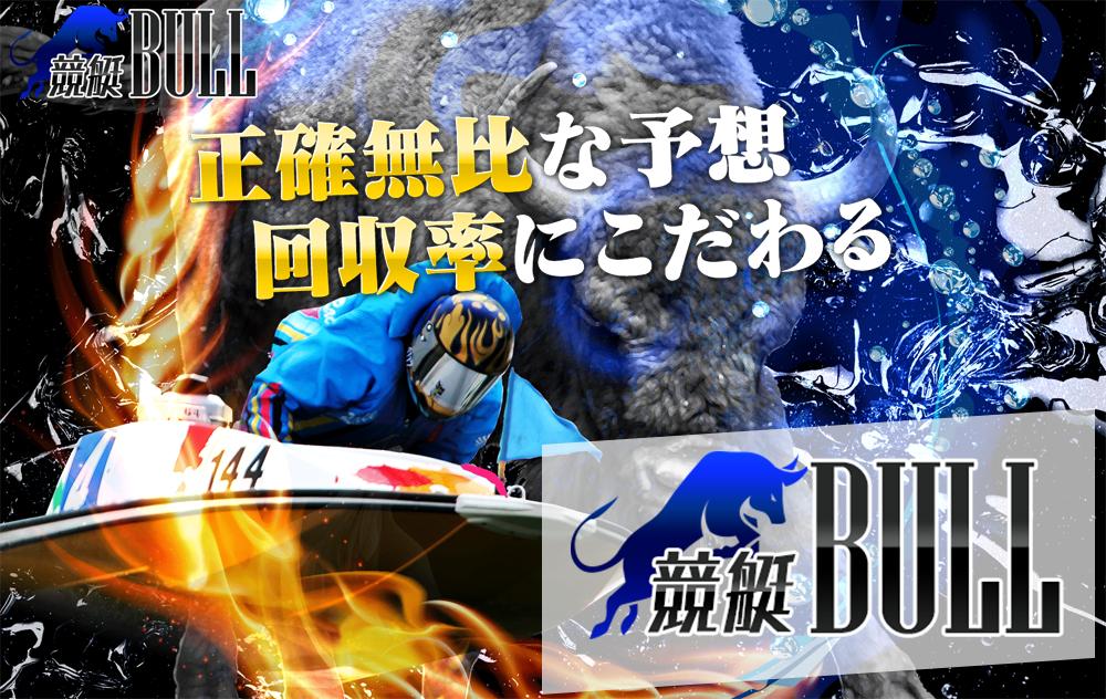 競艇bull 競艇ブル 競艇・予想・優良・悪徳・評価・評判・口コミ・検証・ランキング