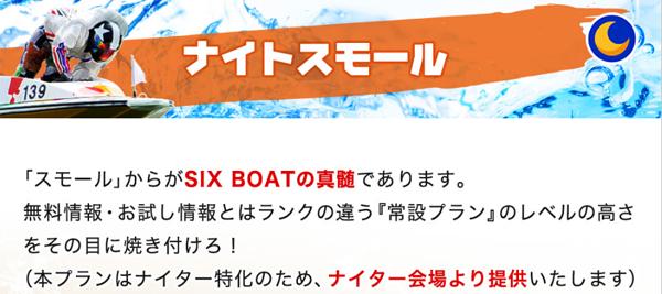 SIX BOAT シックスボート 競艇 ボートレース 予想 優良 悪徳 評価 評判 口コミ 検証 ランキング 的中 稼げる