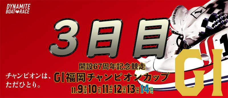 福岡チャンピオンカップ開設67周年記念競走 ボートレース福岡