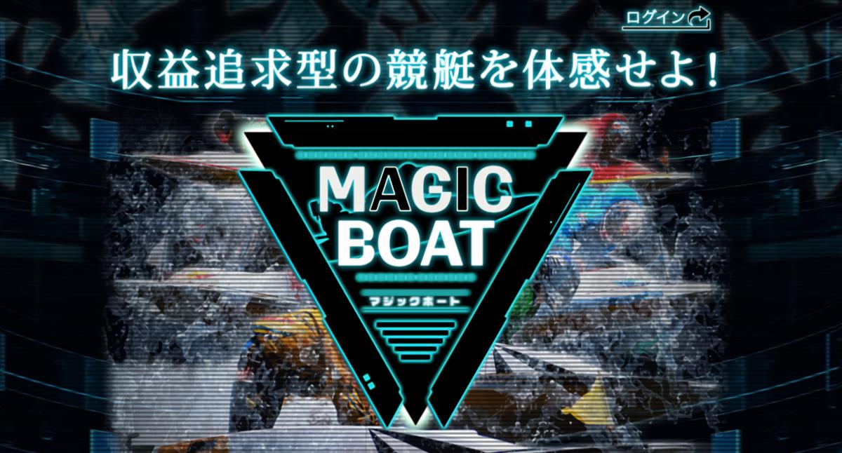 MAGIC BOAT マジックボート 競艇 ボートレース 予想 優良 悪徳 評価 評判 口コミ 検証 ランキング 的中 稼げる