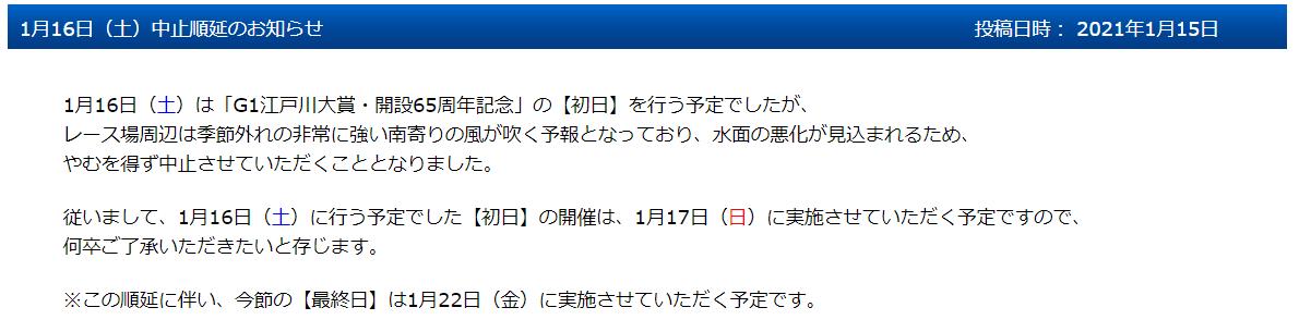 江戸川大賞 開設65周年記念 江戸川競艇場 ボートレース江戸川